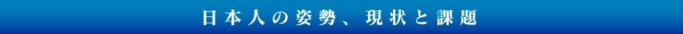 日本人の姿勢、現状と課題